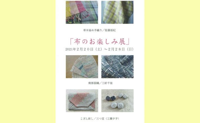 「布のお楽しみ展」(東京)開催のおしらせ